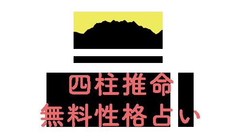 四柱推命無料占い鑑定【性格分析編】